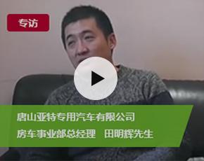 保定览众汽车服务有限公司 销售总经理     刘玉蛟先生