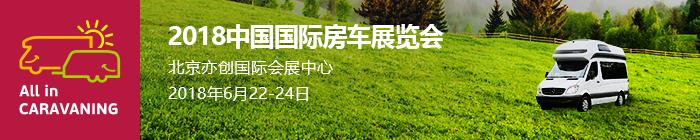 中国国际房车展览会(All in CARAVANING)